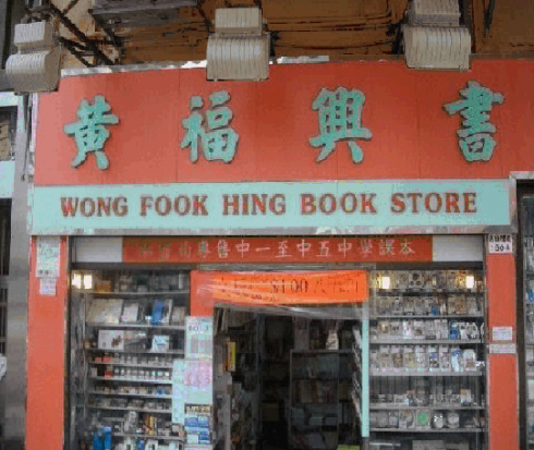 front of chinese book store
